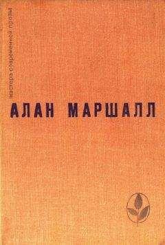 Алан Маршалл - Я умею прыгать через лужи. Рассказы. Легенды