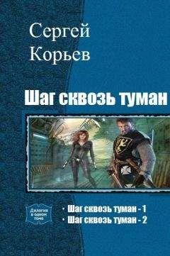 Сергей Корьев - Шаг сквозь туман. Дилогия