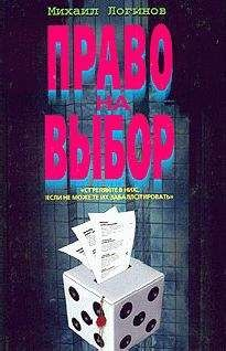 Михаил Логинов - Право на выбор