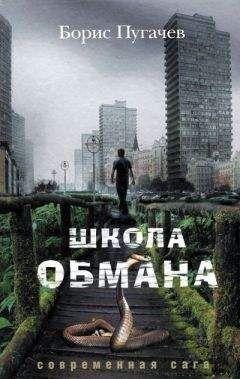 Борис Пугачев - Школа обмана