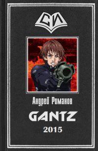 Андрей Романов - Gantz