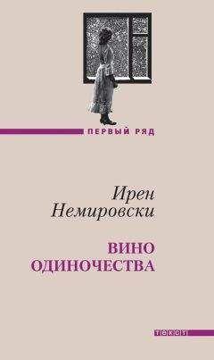 Ирен Немировски - Вино одиночества