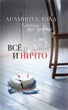 Араминта Холл - Всё и ничто / А. Холл ; [пер. с англ. Т. П. Матц]