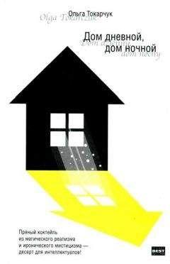 Ольга Токарчук - Дом дневной, дом ночной