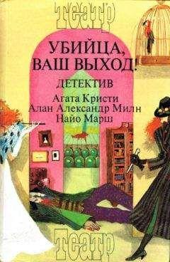 Найо Марш - Сборник