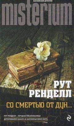 Рут Ренделл - Со смертью от Дун
