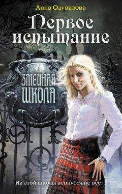 Анна Одувалова - Первое испытание