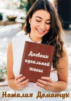 Наталия Доманчук - Дневник идеальнойжены