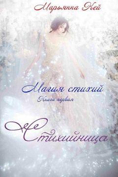 Марьянна Кей - Стихийница (СИ)