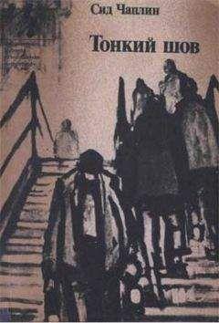 Сид Чаплин - Караван к солнцу