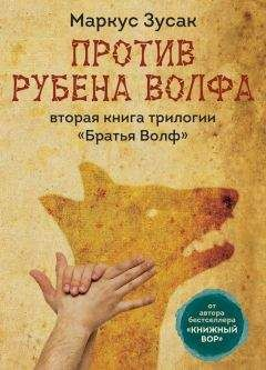 Маркус Зусак - Против Рубена Волфа