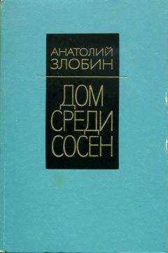 Анатолий Злобин - Дом среди сосен