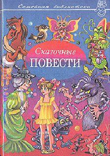 Вениамин Каверин - Сказочные повести