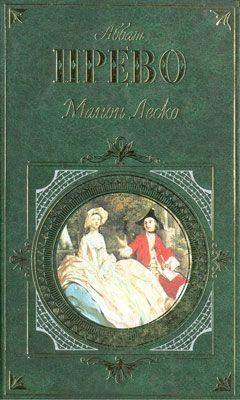 Антуан-Франсуа Прево - История кавалера де Грие и Манон Леско