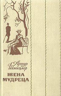 Артур Шницлер - Жена мудреца (Новеллы и повести)