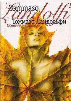 Томмазо Ландольфи - Осенняя история