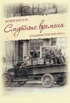 Жозеф Кессель - Смутные времена. Владивосток 1918-1919 гг.