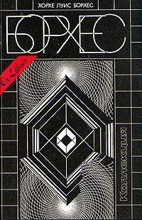 Хорхе Борхес - 25 августа 1983 года