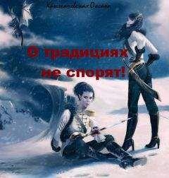 Оксана Крыжановская - О традициях не спорят! (СИ)