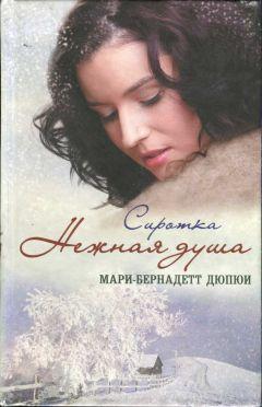 Мари-Бернадетт Дюпюи - Сиротка. Нежная душа
