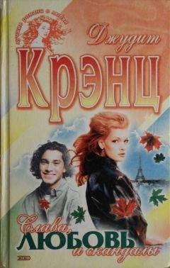 Джудит Крэнц - Слава, любовь и скандалы