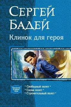 Сергей Бадей - Свободный полет. Снова полет. Стремительный полет