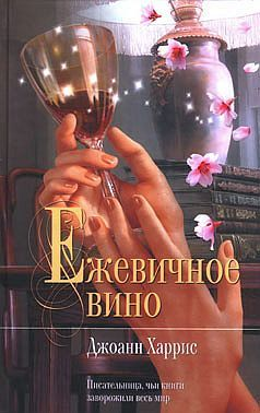 Джоанн Харрис - Ежевичное вино