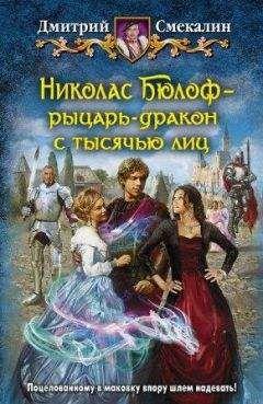 Дмитрий Смекалин - Николас Бюлоф рыцарь-дракон с тысячью лиц
