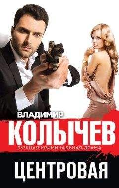 Владимир Колычев - Центровая