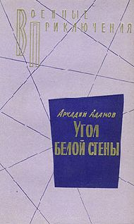 Аркадий Адамов - Угол белой стены