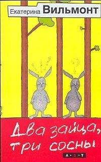 Екатерина Вильмонт - Два зайца, три сосны