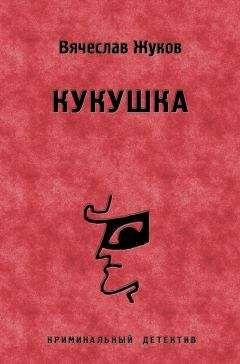 Вячеслав Жуков - Кукушка