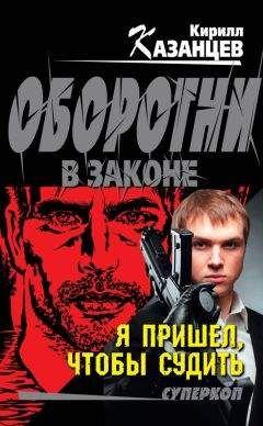 Кирилл Казанцев - Я пришел, чтобы судить