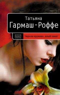Татьяна Гармаш-Роффе - Черное кружево, алый закат