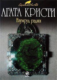 Агата Кристи - Девушка в поезде