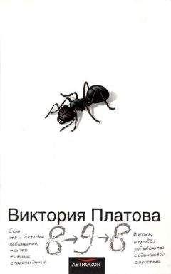 Виктория Платова - 8–9–8