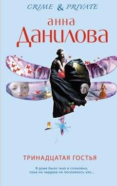 Анна Данилова - Тринадцатая гостья