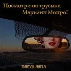 Бентли Литтл - Посмотри на трусики Мэрилин Монро!