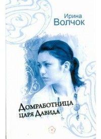 Ирина Волчок - Домработница царя Давида