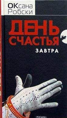 Оксана Робски - День счастья — завтра