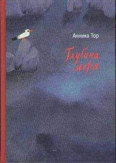 Анника Тор - Глубина моря
