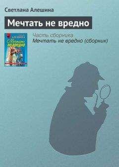 Светлана Алешина - Мечтать не вредно