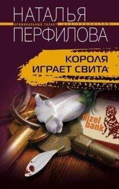 Наталья Перфилова - Короля играет свита