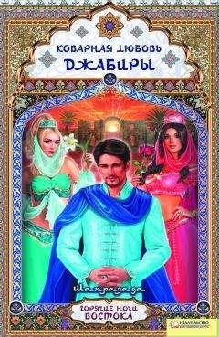 Шахразада - Коварная любовь Джабиры