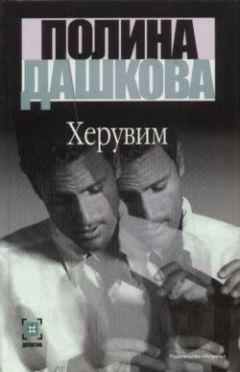Полина Дашкова - Херувим (Том 1)