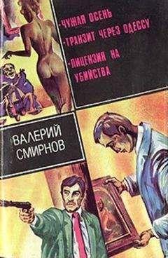 Валерий Смирнов - Чужая осень (сборник)