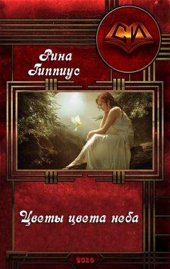 Рина Гиппиус - Цветы цвета неба (СИ)