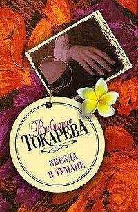 Виктория Токарева - Звезда в тумане (сборник)