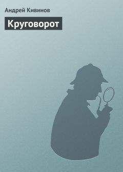 Андрей Кивинов - Круговорот