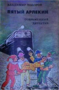 Владимир Тодоров - Пятый арлекин